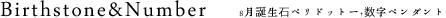数字&8月誕生石 ペリドット ネックレス シルバー925