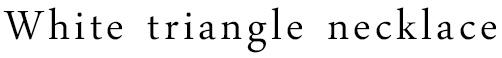 White 三角 ネックレス シルバー925